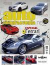 Auto Compra e Venda - 2014-05-09